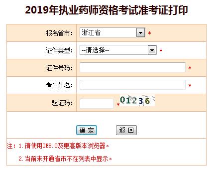 浙江2019年执业药师考试准考证打印