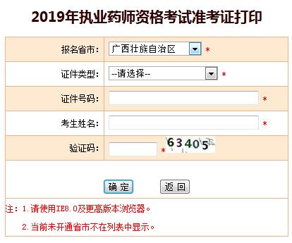 广西2019年执业药师考试准考证打印