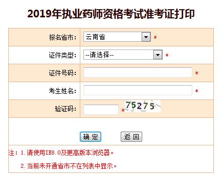 云南2019年执业药师考试准考证打印