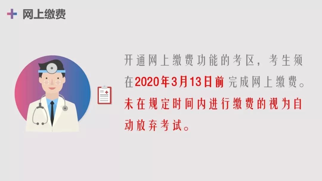 2020年卫生资格考试报名流程安排-网上缴费