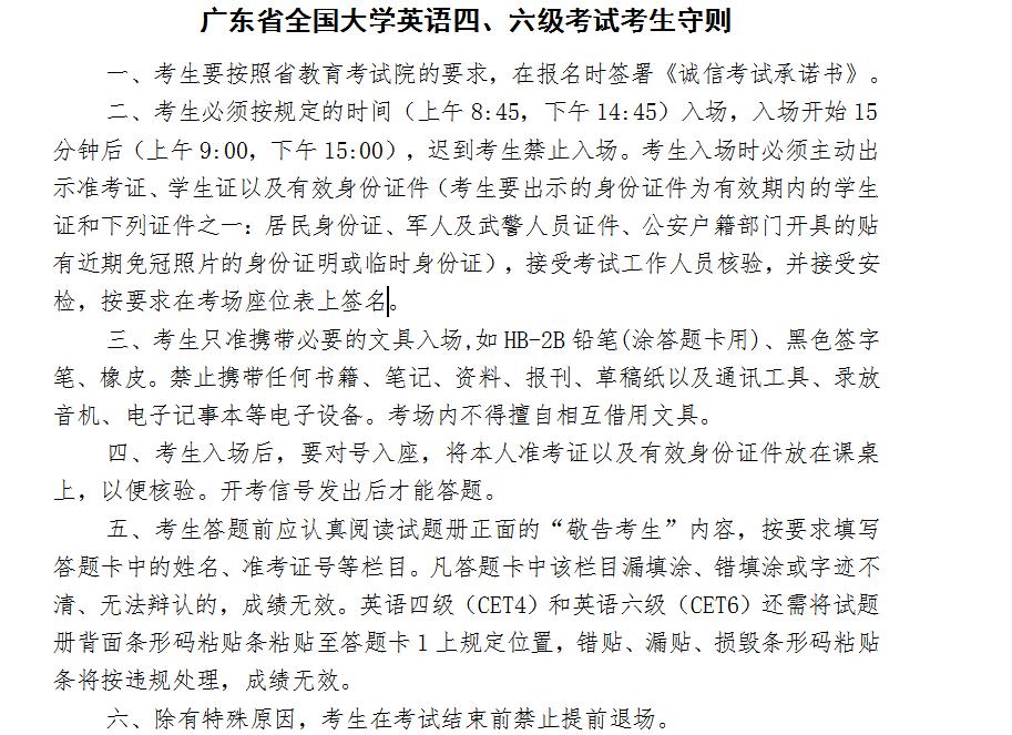 广东省全国大学英语四、六级考试考场考生守则