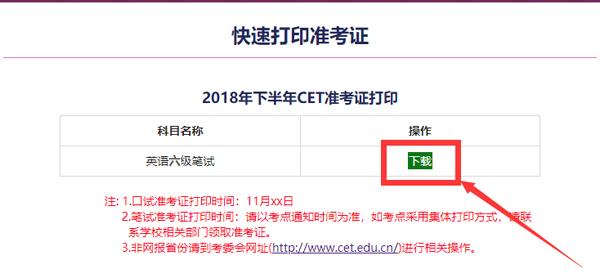 2019年12月英语六级准考证打印入口【12月3日】开通