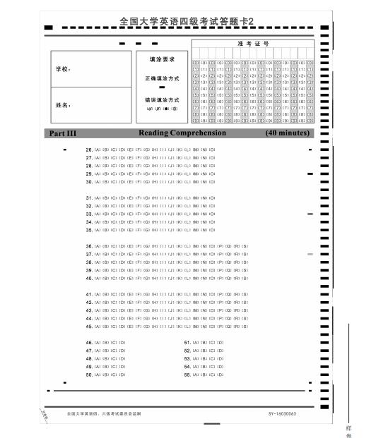 2019年12月全国大学英语四级考试答题卡图片