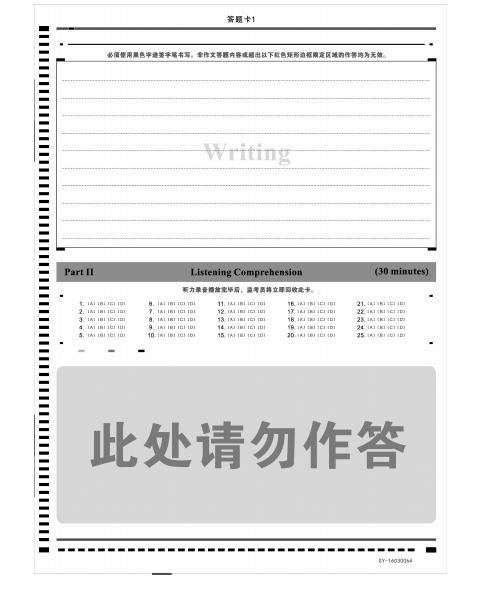 2019年12月全国大学英语六级考试答题卡图片