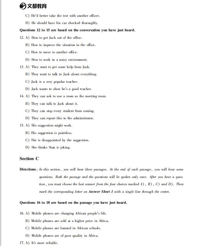 英语四级考试全仿真试卷pdf版(文都教育)