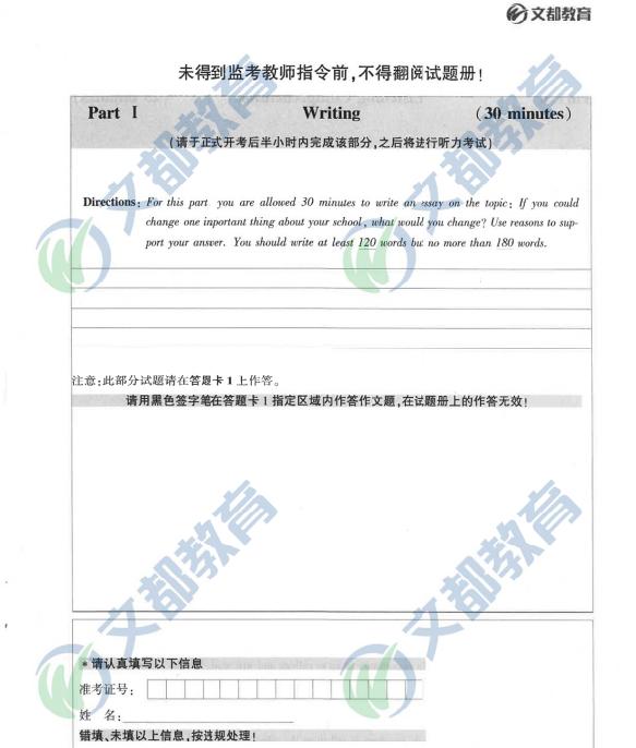2019年12月英语四级考试全仿真试卷pdf版(文都教育)