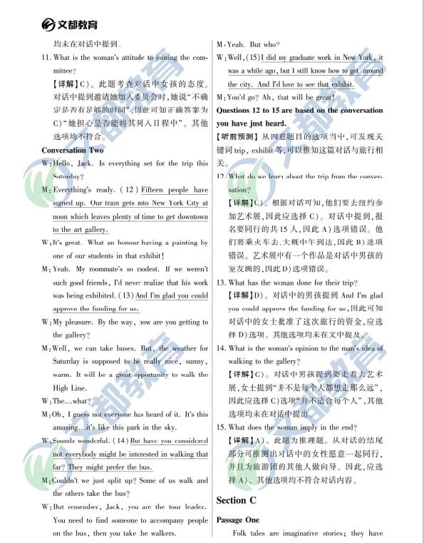 2019年12月英语四级考试全仿真试卷答案pdf版(文都教育)
