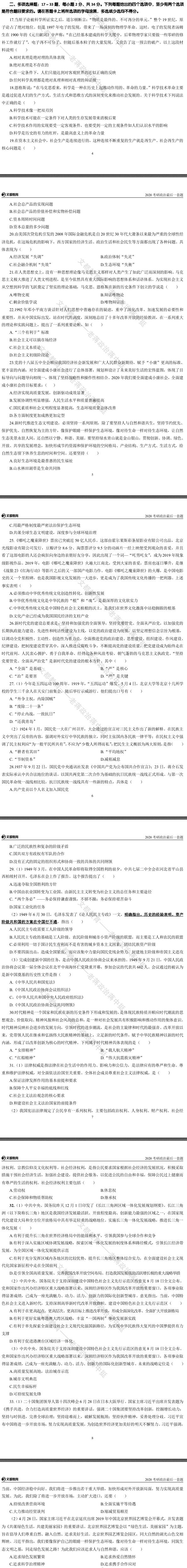 """文都考研政治名师蒋中挺2020考研政治""""最后一套题"""""""