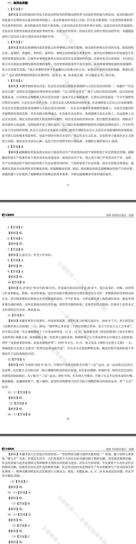 文都考研政治名师蒋中挺2020考研政治最后一套题单选题解析