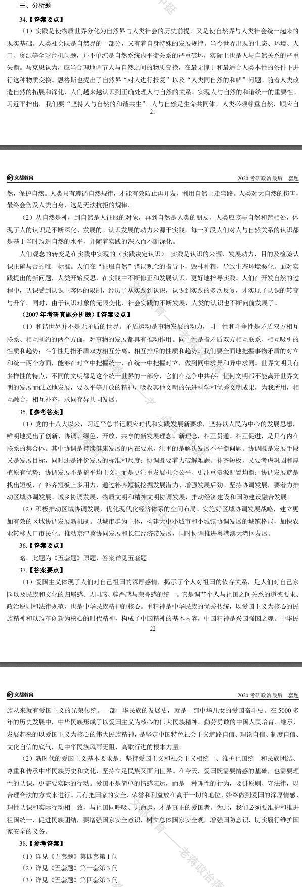 文都考研政治名师蒋中挺2020考研政治最后一套题分析题解析
