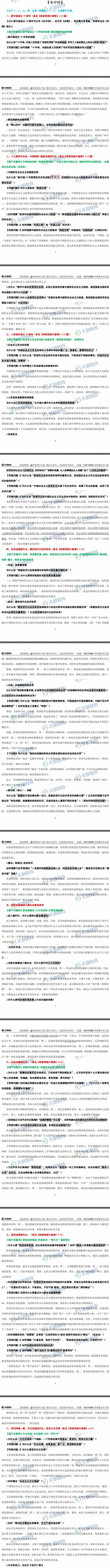 """文都考研政治名师万磊""""绝杀预测""""2020考研政治之毛中特"""
