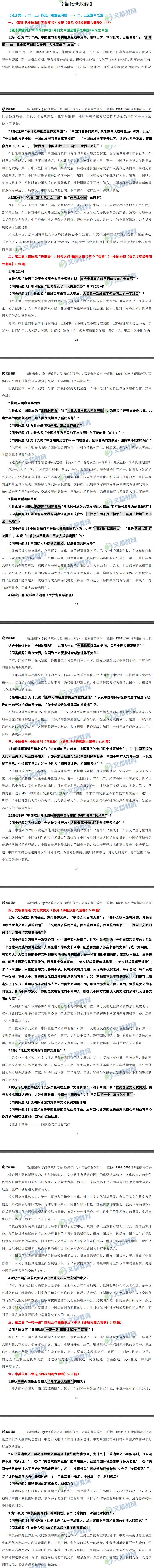 """文都考研政治名师万磊""""绝杀预测""""2020考研政治之思修时政"""
