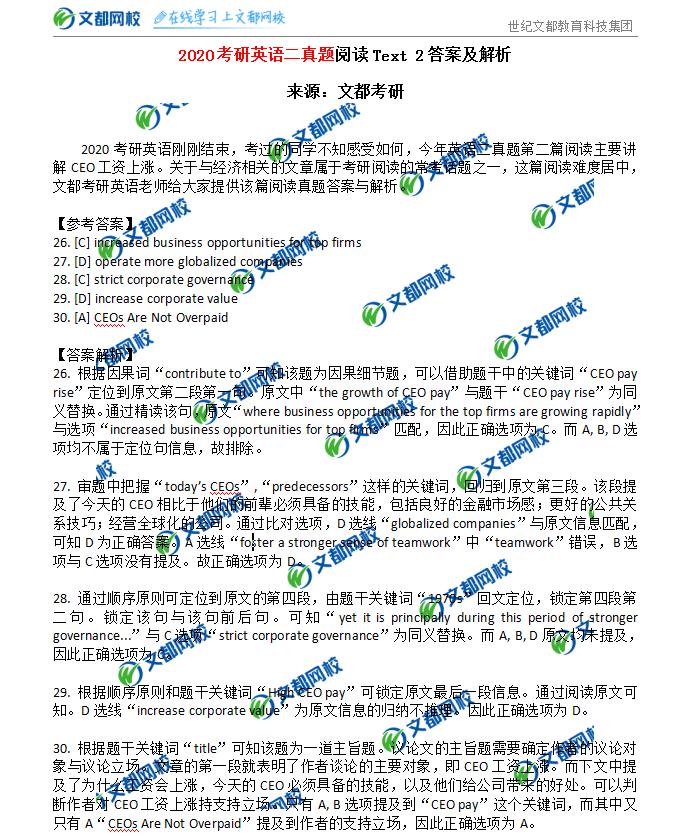 2020考研英语二真题阅读答案及解析【Text 2】