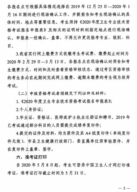 海南2020年卫生资格考试工作有关事项通知