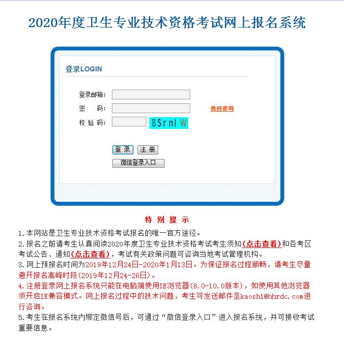 2020年卫生资格考试报名入口正式开通