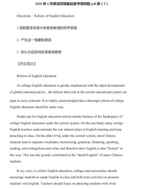 2020年6月英语四级基础备考模拟题pdf版(5)