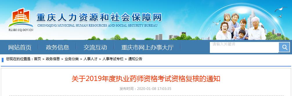 重庆考区2019年执业药师考试资格审核要求