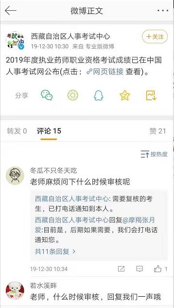 西藏考区2019年执业药师考试考后审核