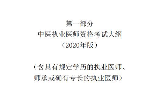 2020年中医执业医师考试大纲