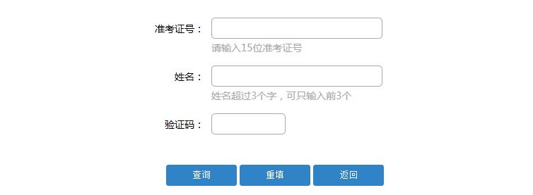 2019年12月英语四六级成绩查询入口:中国教育考试网