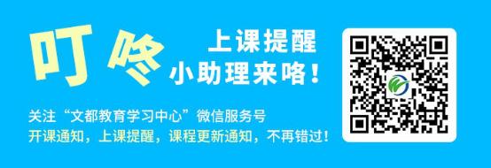 文都教育学习中心微信服务号