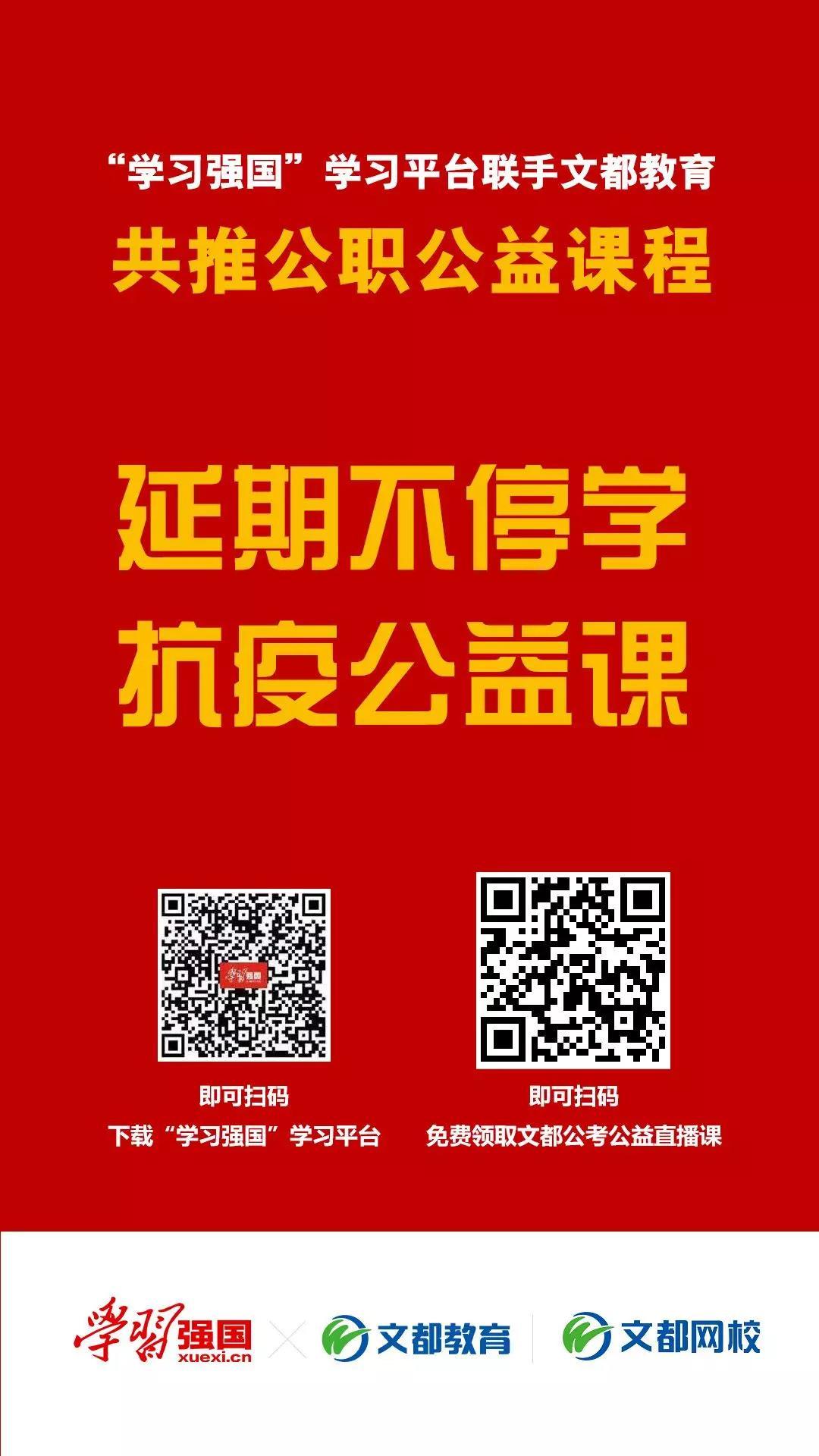 """""""学习强国""""联手""""文都网校""""推出2000+课时免费在线公益课!"""