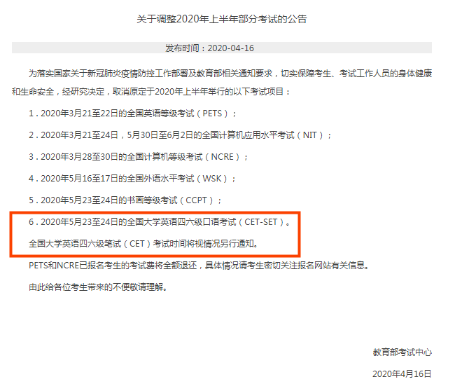 快讯!原定于2020年5月举行的四六级口语考试取消,笔试另行通知