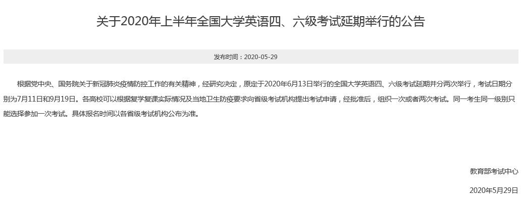 2020年四六级考试时间确定:7月11日和9月19日