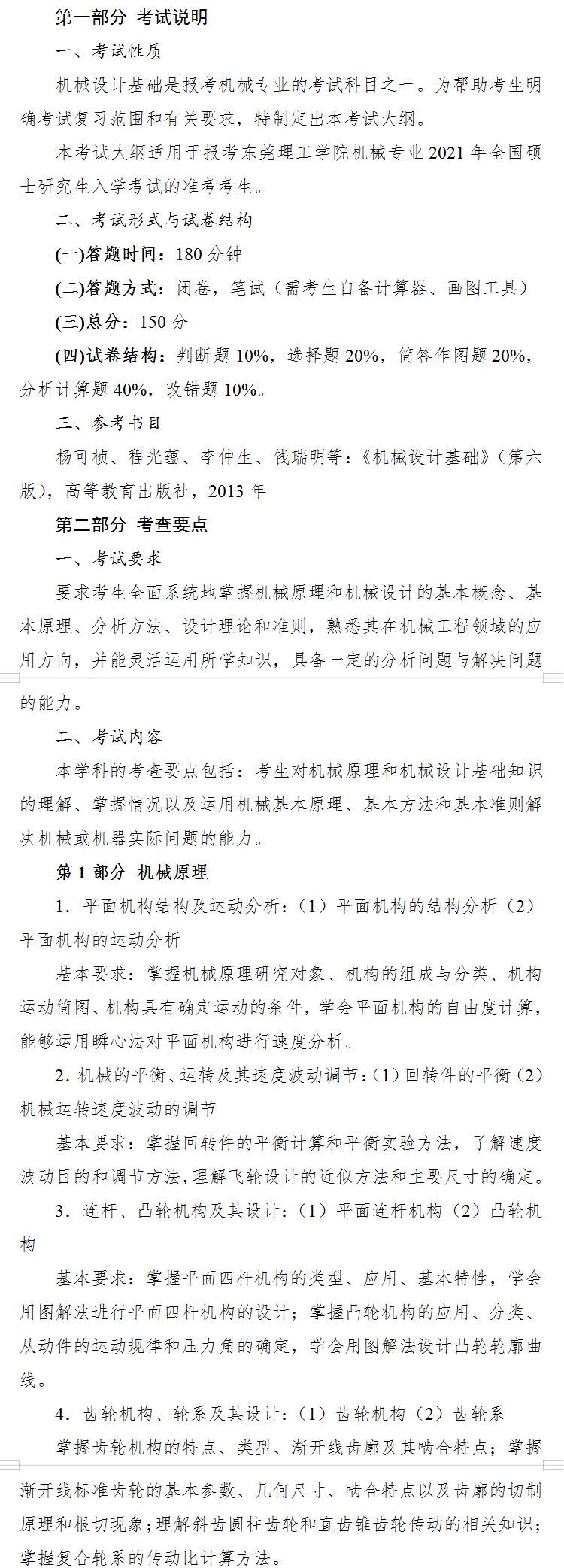 东莞理工学院机械工程学院2021考研初试专业课大纲