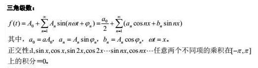 2021考研数学高数必备公式总结:三角级数