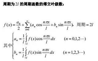 2021考研数学高数必备公式总结:周期为2l的周期函数的傅里叶级数