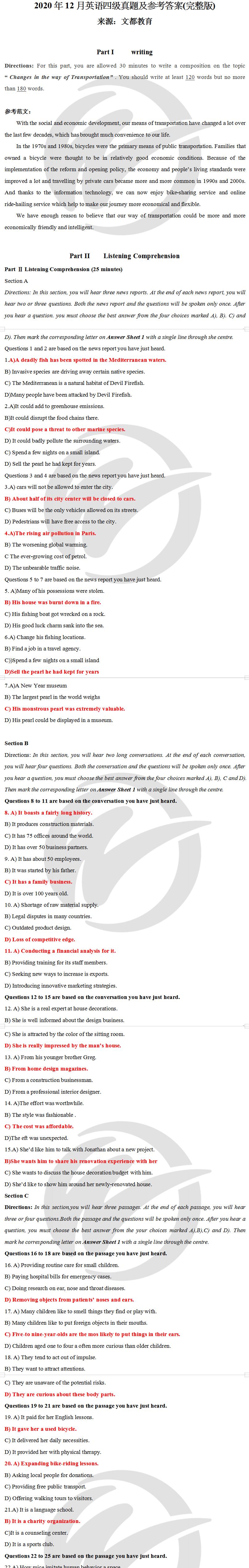 2020年12月英语四级真题及参考答案(完整版)