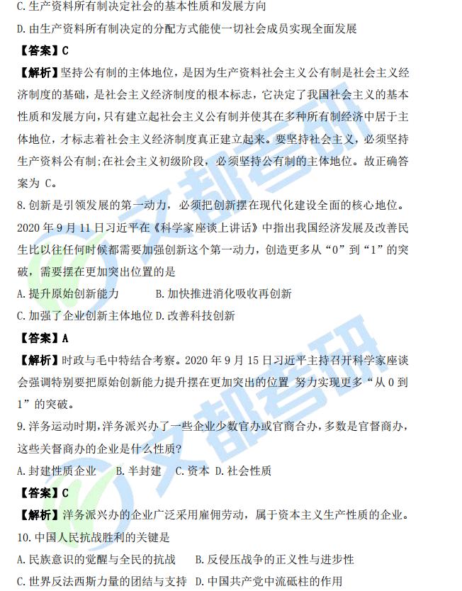 2021 考研政治真题及答案解析(完整版)
