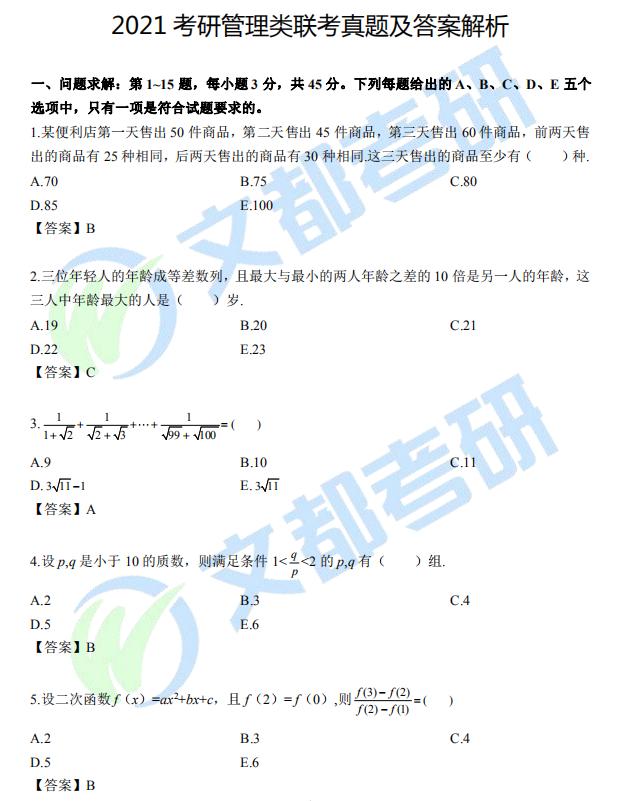 2021考研管理类联考真题及答案解析(完整版)