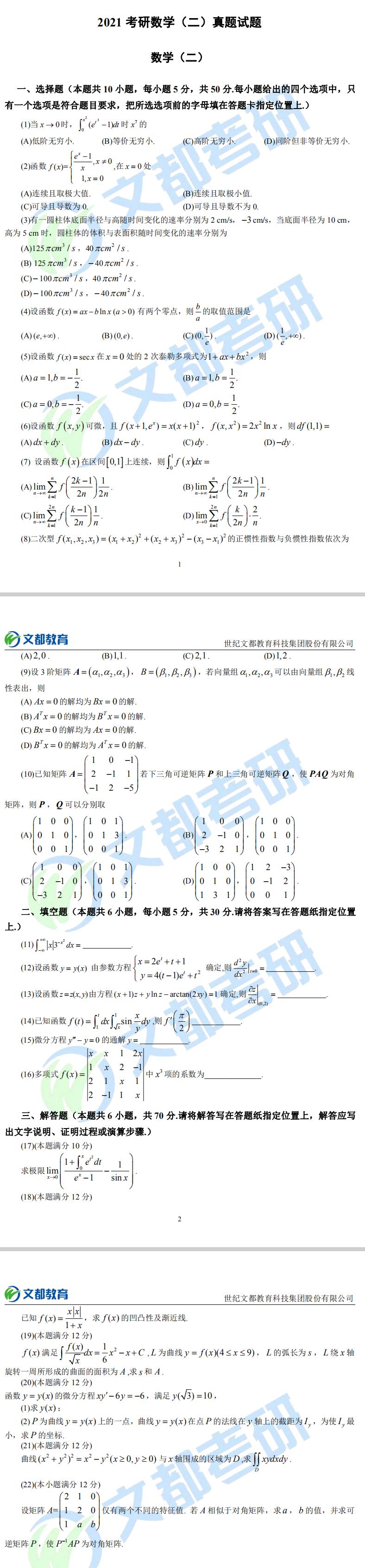 2021考研数学(二)真题