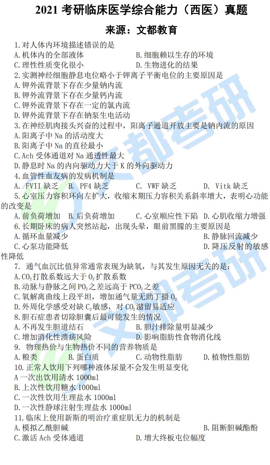 2021考研临床医学综合能力(西医)真题