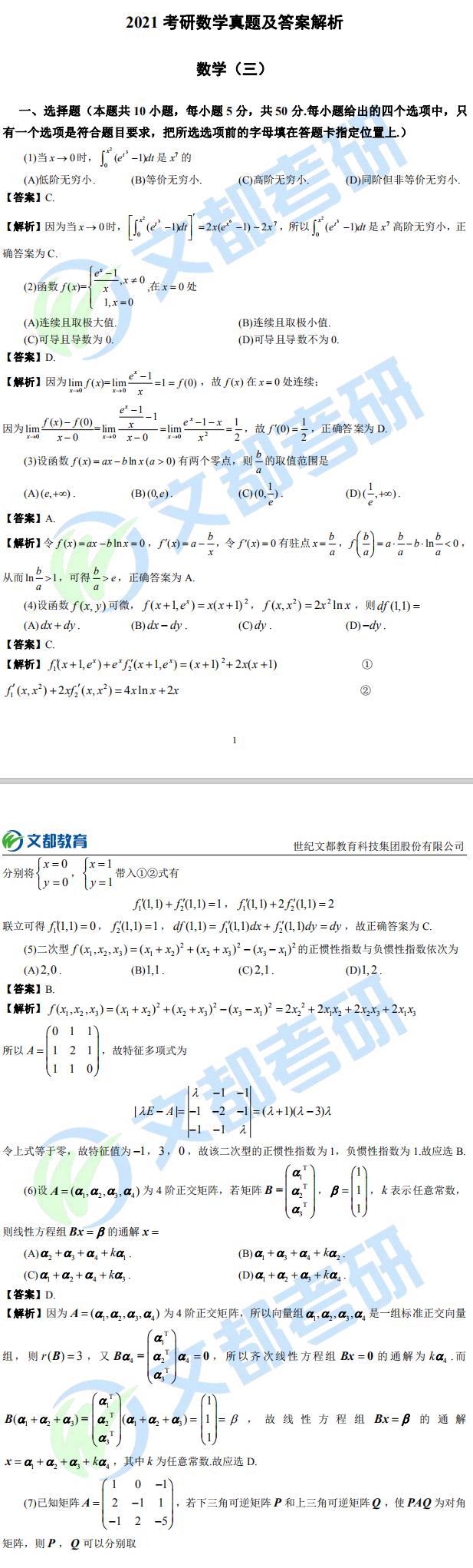 2021考研数学真题及答案解析数学(三)