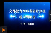 文都教育2016考研计算机新大纲解析(洪教授)