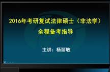 2016文都考研复试法律硕士(非法学)全程备考指导(杨丽敏)