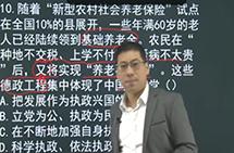 2016教师招聘考试模考测评班公共基础知识1