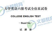 文都预测:2015年12月英语六级考试全仿真试卷听力音频