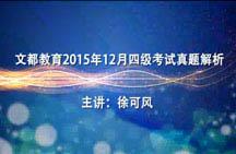 2015年12月大学英语四级真题解析(徐可风)