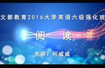 文都教育2016年大学英语四级强化班阅读(何威威)