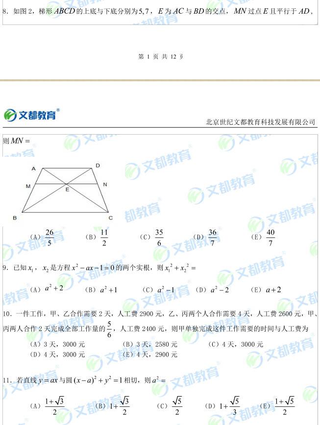 2015年考研管理类联考综合能力真题(完整版).jpg