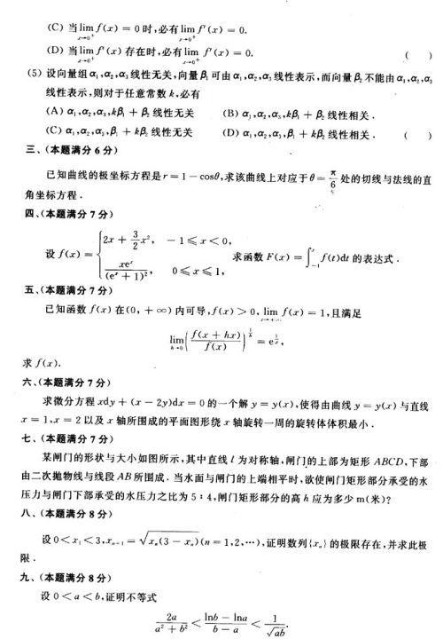 历年考研数学真题下载:2002年考研数学二真题