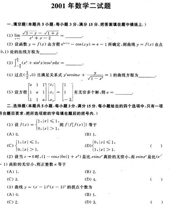 历年考研数学真题下载:2001年考研数学三真题