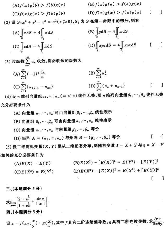 历年考研数学真题下载:2000年考研数学一真题