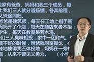 文都教育2016教师招聘考试精讲班文化综合