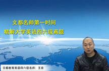 文都名师王泉精讲2014年12月四级考试