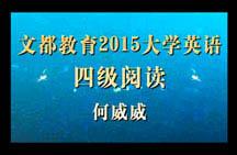 文都教育2015大学英语四级阅读强化(何威威)